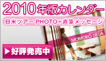MOMOKO UEDA calendar2010 now on sale!